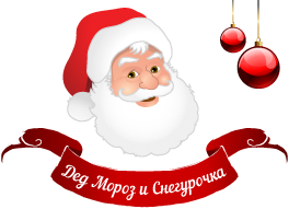 Дед-Мороз-Магадан